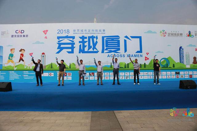 穿越厦门·2018世界城市定向挑战赛再掀全民运动高潮