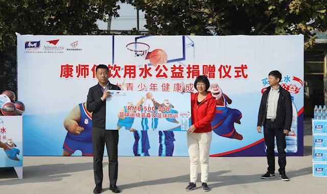 买2元水支持做公益,康师傅饮用水捐赠活动在京举行